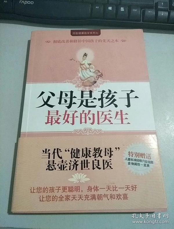 父母是孩子最好的医生:《不生病的智慧》作者马悦凌献给天下父母的