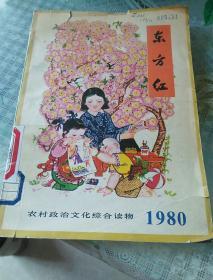 东方红(1980)