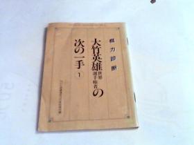 日文原版 棋力诊断;大竹英雄世界选手权者の次一手3