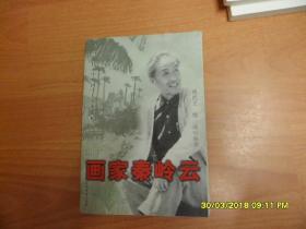 画家秦岭云(当代中国美术家)
