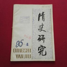 清史研究 1995年第4期