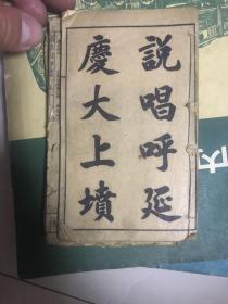民国元年!小唱本《说唱呼延庆大上坟》(绣像肉丘坟)四册全!!!