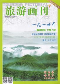 旅游画刊.江西风景独好[2017年第9-10、期,总第23期]