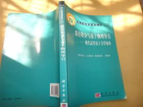 路径积分与量子物理导引 侯伯元 著 / 科学出版社 / 2008-09 / 平