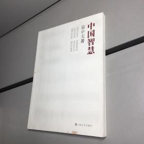 中国智慧  书底有水渍 弃之可惜转给需要的人 特价处理