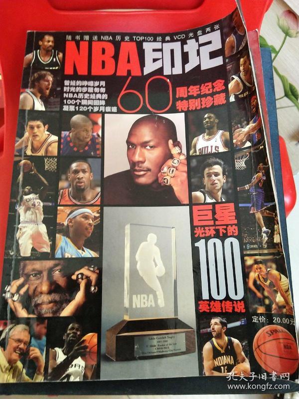 NBA印记   60周年纪念 特别珍藏(16开品好如图)
