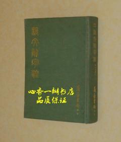 说文解字注(附段注补正//经韵楼藏版)