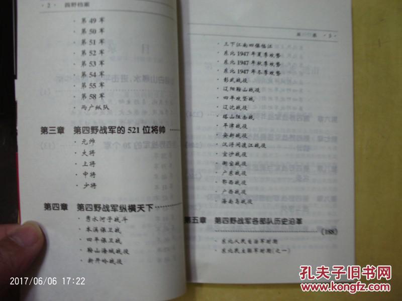 【四野档案】(正版旧书,私人藏书85品)