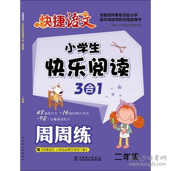快捷语文 小学生快乐阅读3合1 周周练 二年级