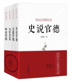 中国古今官德研究丛书