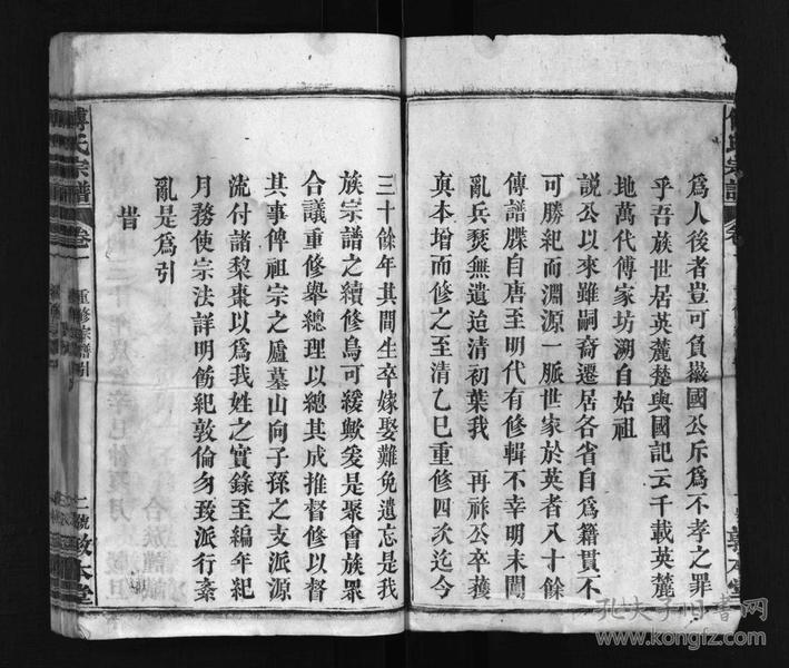 傅氏宗谱 [16卷,含首4卷]