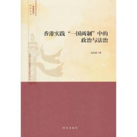 """香港实践""""一国两制""""中的政治与法治"""