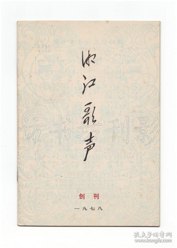 CN43-1086《湘江歌声》(创刊号)【刊影欣赏】