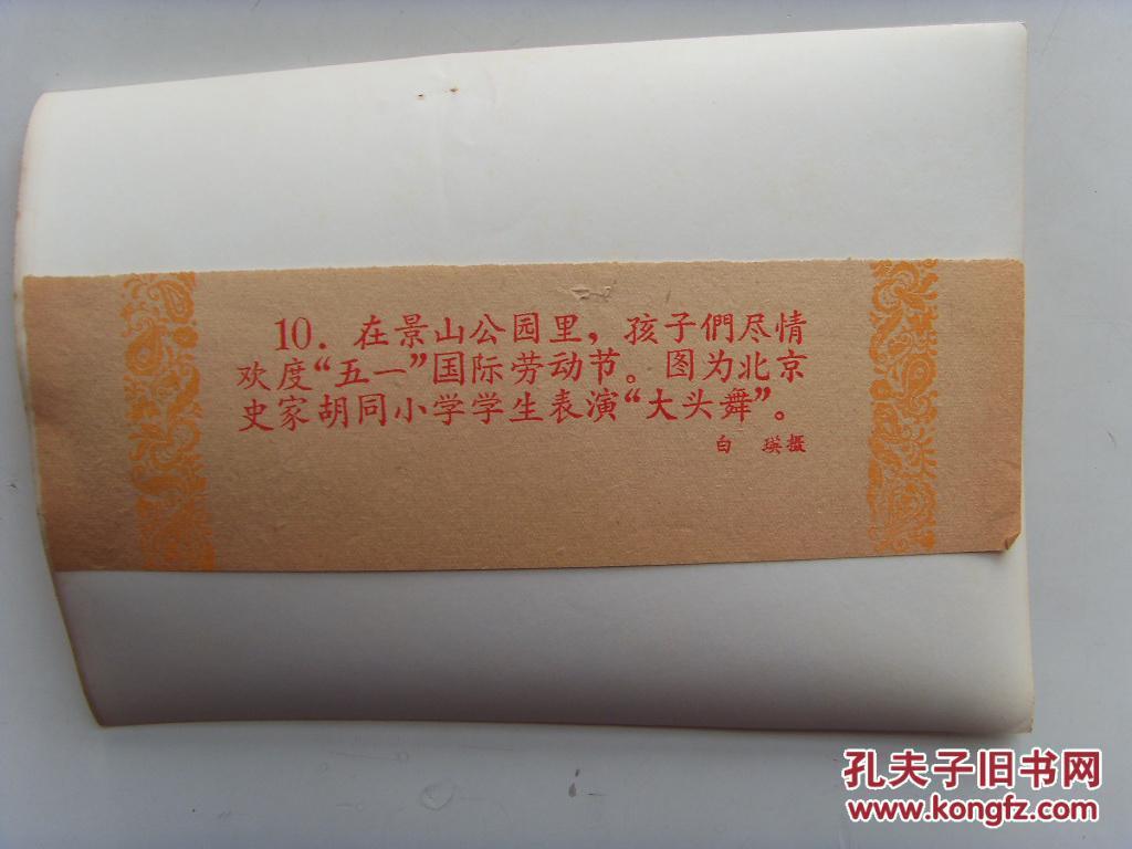老照片:【※1961年国际劳动节,北京史家胡同小小学博华图片