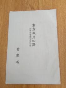 1895年日本赏勋局发行《勋章佩用心得》