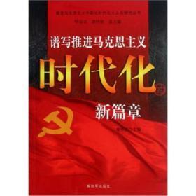 谱写推进马克思主义时代化的新篇章
