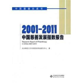 2001-2011-中国慈善发展指数报告