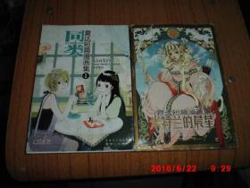 夏达短篇漫画集(1 2 共2册)夏达