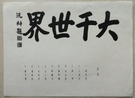 张大千绘山水傅增湘题签青城山十景十一张一套全