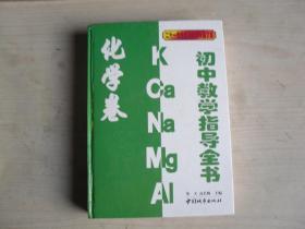 初中教学指导全书 化学卷(16开精装本)   AC254