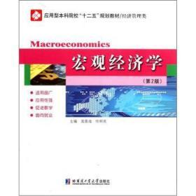 宏观经济学-第2版