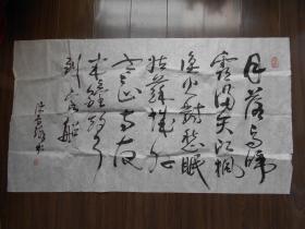金陵篆刻家【陈图麟,书法作品】
