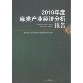 2010年度麻类产业经济分析报告