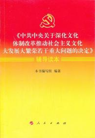 <<中央关于深化文化体制改革推动社会主义文化大发展大繁荣若干重