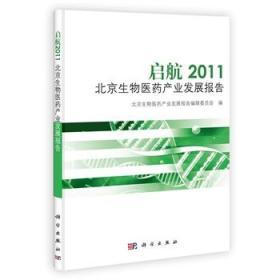 启航-2011北京生物医药产业发展报告