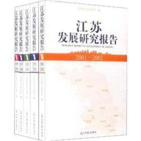 2009-2江苏发展报告-(全5册)