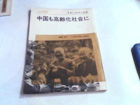 日文版------中国高龄化社会