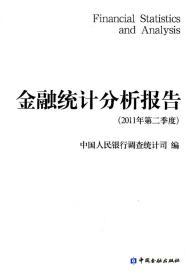 金融统计分析报告-(2011年第二季度)