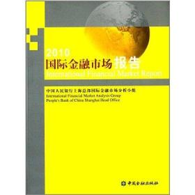 2国际金融市场报告