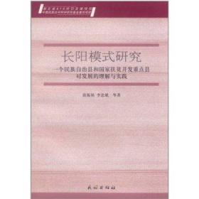 长阳模式研究-一个民族自治县和国家扶贫开发重点县对发展的理解