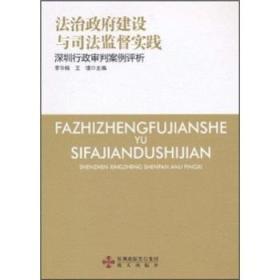 法治建设与司法监督实践-深圳行政审判案例评析