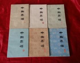 老版《中国菜谱》【北京 上海 安徽 湖南 湖北 广东】(6本) 好品!【包邮】