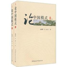 论中国模式-(上.下)