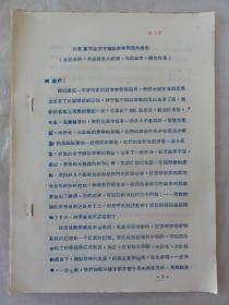 刘思慕同志关于国际形势问题的报告(六十年代油印本)