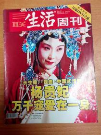 三联生活周刊 2005年第49期