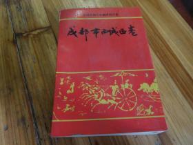中国民间文学集成成都西域区卷
