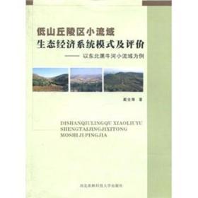 低山丘陵区小流域生态经济系统模式及评价-以东北黑牛河小流域为