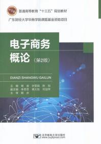 电子商务概论-(第2版)