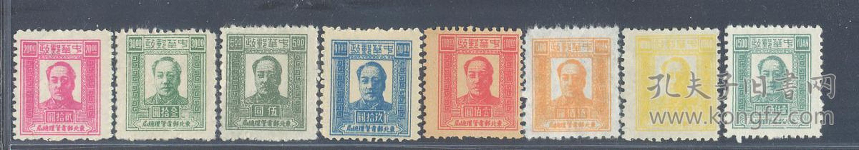 解放区邮票 东北区 JDB49、55、57、62毛像9枚不同新(上品)