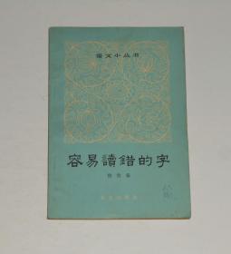 语文小丛书--容易读错的字  1964年