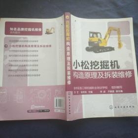 小松挖掘机构造原理及拆装维修(包快递)