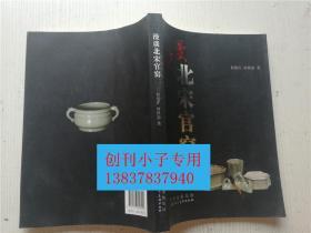 漫谈北宋官窑  何浩庄 何世忠著 陕西人民美术出版社