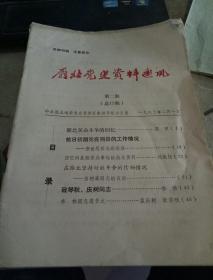 雁北党史资料通讯1983年总第17、20、27期1984年总第28–34期十册合售