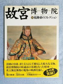 故宫博物院15(乾隆帝的收藏.,精装+书衣)