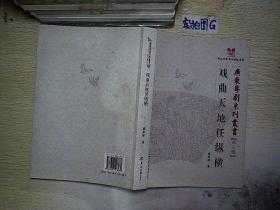 广东粤剧系列丛书 第三辑《戏曲天地任纵横》(作者签名本)
