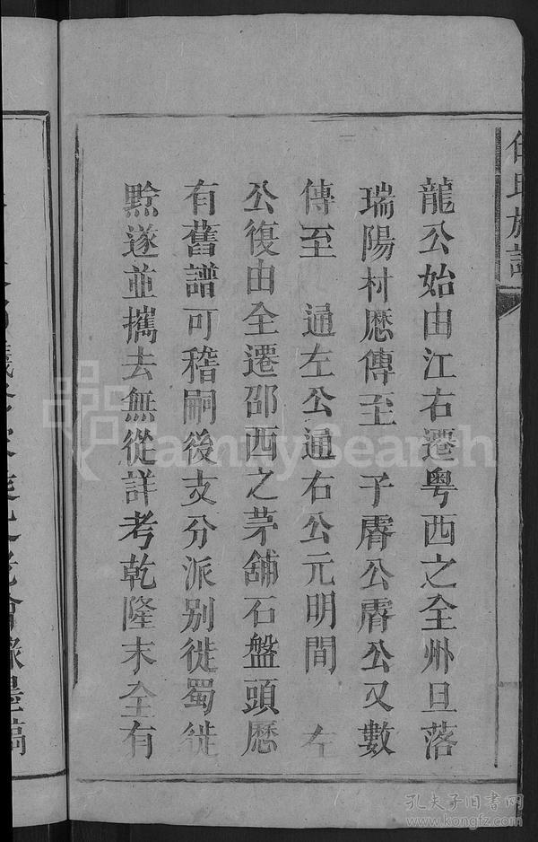 伍氏族谱 [2卷]